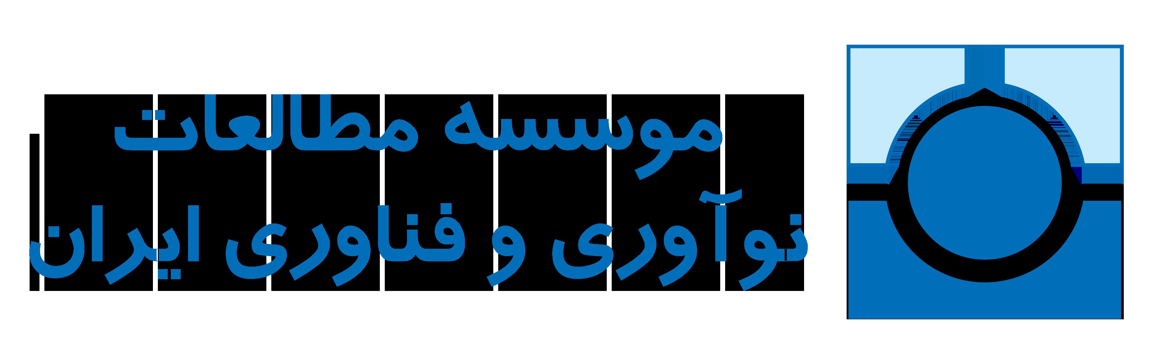 موسسه مطالعات نوآوری و فناوری ایران